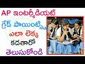 How to Calculate AP Intermediate First Year Grade Points in Telugu | How to Calculate Grade Points