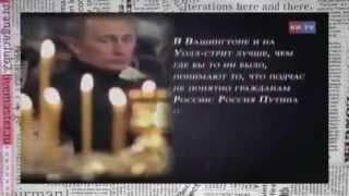 Сильная Россия страшна Западу  Почему?