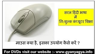 How to use Mouse in Hindi ( Use of Left & Right Click, Scroll Button, Drag )