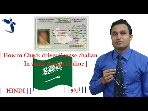 | How to Check driver license traffic Fine or Violations , Chalan In saudi Arabia Online |
