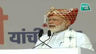 नासिक से PM Modi LIVE