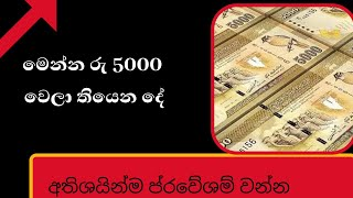 මෙන්න රු 5000  වෙලා තියෙන දේ - how to identify counterfeit currency srilanka