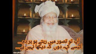 Baba g sarkar Sufi Muhammad Barkat Ali ludihanvi Qsa Camp Darulehsan Faisalbad bhopalwala sialkot