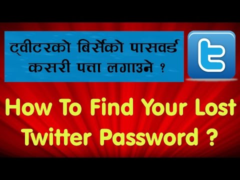 How To Find Lost or Forgotten Twitter Password 2017 ?  Reset or Recover II Easy Steps II in Nepali