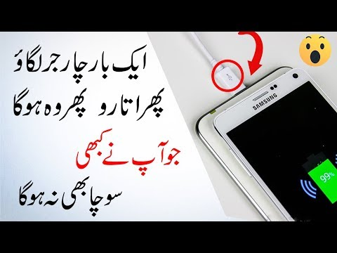 Mobile Charger Amazing Mindblowing Trick You Should Must Know