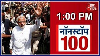 NonStop 100 : BJP High Security For Narendra Modi Parivartan Yatra Rally In Kanpur