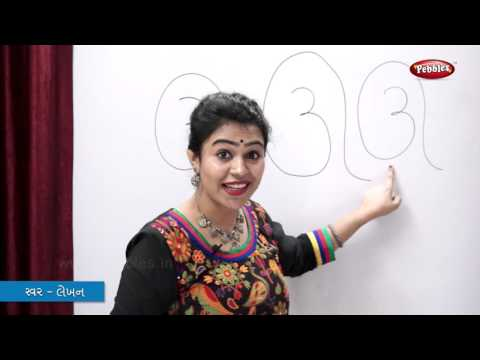 Writing Gujarati Alphabets Swar | Learn Gujarati | Gujarati Grammar | Gujarati For Beginners