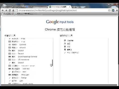 Chrome extensions, Google Input tools