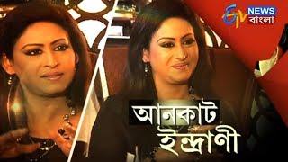 UNCUT INDRANI   আড্ডায় ইন্দ্রানী হালদার    ETV News Bangla