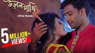 Ural Pakhi 2 | Niloy Alamgir | Biddut | Parvez | Bangla New Song 2018 | New Music Video