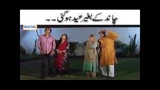 Chaand Kay Bagher Eid Ho Gaiyee..