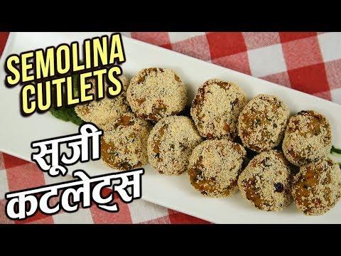Suji Cutlet Recipe in Hindi - सूजी कटलेट्स - Semolina Patties - Vegetable Rava Tikki -  Ruchi