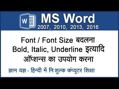 How to change font, font size and design In MS Word in Hindi – Lesson 5