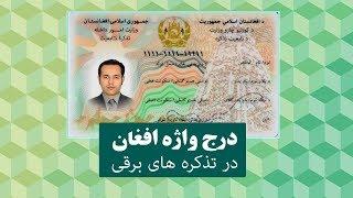 درج واژه افغان در تذکره های برقی