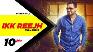 Ik Reejh (Full Audio) | Prabh Gill | Latest Punjabi Song 2016 | Speed Records