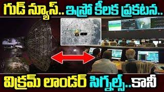 ఇస్రో గుడ్ న్యూస్..విక్రమ్ లందర్ కి సిగ్నల్స్..కానీ   Chandrayaan 2: Vikram Lander   ISRO   PlayEven