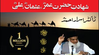 Shahadat Hazrat Umar, Usman, Ali (R.A.) By Dr. Israr Ahmed [HQ]