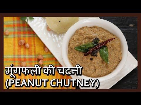 मूंगफली की चटनी | Peanut Chutney Recipe for Idli and Dosa | Chutney recipe in Hindi by Healthy Kadai