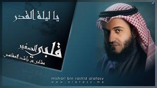 #مشاري_راشد_العفاسي - يا ليلة القدر - Mishari Alafasy Ya Laiylata Al Qadri