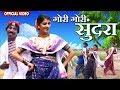 Download  गोरी गोरी सुंदरा | Gori Gori Sundra | Superhit Marathi Koligeet | Ramesh Wagela MP3,3GP,MP4