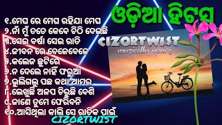 ମେଘ ରେ ମେଘ ରହିଯା ମେଘ_ODIA SUPER HITS_best Odia song_ଓଡ଼ିଆ ହିଟସ_hit Odia song jukebox