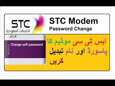 How To Change STC DSL Modem Password and Name In Urdu | Hindi