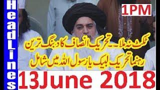 Pakistan News Live 1PM 13 June 2018 | PTI K Eham Member Ki Tehreek E Labbaik Ma Shamuliat