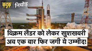 Chandrayaan 2: Vikram Lander को लेकर खुशखबरी, अब एक बार फिर जगी ये उम्मीद