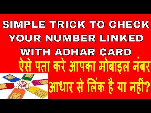 SIMPLE TRICK TO CHECK YOUR NUMBER LINKED WITH ADHAR CARD.आपकी सिम अधर से लिंक है या नही चेक करे?