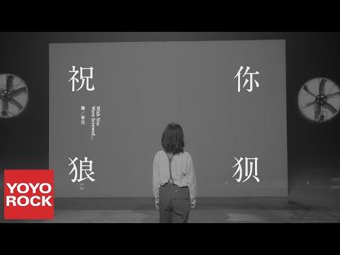 Xxx Mp4 謝春花《祝你狼狽 Wish You Were Screwed》官方高畫質 Official HD MV 3gp Sex