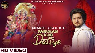 Parvaan Kar Datiye 🕉  Shashi Shahid 🕉  Devotional Bhajan 2021🕉  Master Music