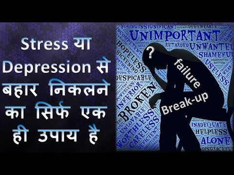How to overcome Depression, breakup or failure || Hindi || by Prem