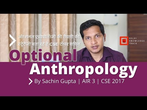 UPSC CSE Optional Anthropology | By Sachin Gupta | AIR 3 UPSC CSE 2017