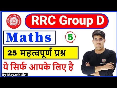 Xxx Mp4 CLASS 5 RRC GROUP D जरूर देखे By Mayank Sir 25 महत्वपूर्ण प्रश्न 2 30 PM 3gp Sex