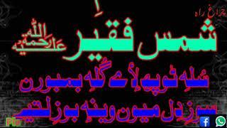 Abdul Rashid Hafiz /Shamas Faqir / Suli Toff Laeye Guli Bambooran