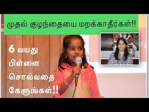 Handling First Child | Sibling Jealousy | 6 Year old child Tells | Tamil Parenting Tips Video