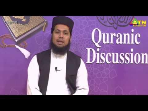 Black Magic And Cure, Bangla Islamic Lecture