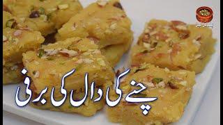 Channa Daal Ki Barfi, مزیدار اور بہترین چنے کی دال کی برفی Daal Channa Ki Burfi, Sweet Barfi, (PK)