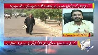 GEO PAKISTAN - Karachi Main Aik Aur Garmi Ki Lehar Aaney Ka Imkaan !