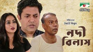 Nodi Bilash | Bangla Telefilm | Zakia Bari Momo | Ahsan Habib Nasim | Fazlur Rahman Babu | Channel i