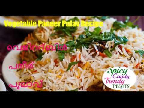 Vegetable Paneer Pulav Recipe in Malayalam