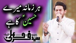 Farhan Ali Waris | Har Zamana Meray Hussain Ka Hai | Naat | Manqabat | Ramadan 2018 | Aplus
