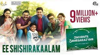Ee Shishirakaalam | Jacobinte Swargarajyam | Nivin Pauly, Vineeth Sreenivasan, Shaan Rahman |