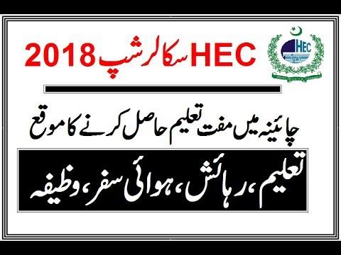 HEC Scholarship to Study in China (CRBC Scholarships 2018)