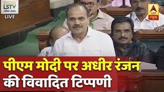लोकसभा में कांग्रेस नेता अधीर रंजन चौधरी ने पीएम मोदी पर की विवादित टिप्पणी, सदन में हुआ हंगामा |