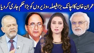 Think Tank With Syeda Ayesha Naaz | 18 August 2019 | Dunya News