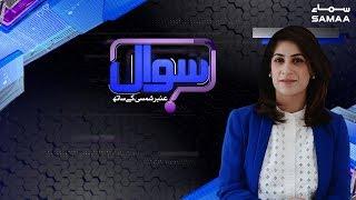 Bilawal Nawaz Sharif ke Gawah Bangaye | Sawal with Amber Shamsi | Mar 11, 2019