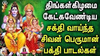 POWERFUL SHIVAN TAMIL DEVOTIONAL SONGS | Shivan Bhakti Padalgal | Lord Sivan Tamil Devotional Songs