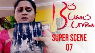 13 aam Pakkam Paarkka - Tamil Movie | Scene 7 | RathanMouli | SreeRam Karthik