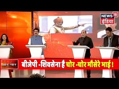 Congress प्रवक्ता Sanjay Jha ने BJP-Shiv Sena को कहा चोर -चोर मौसेरे भाई !  Aar Paar Amish Devgan